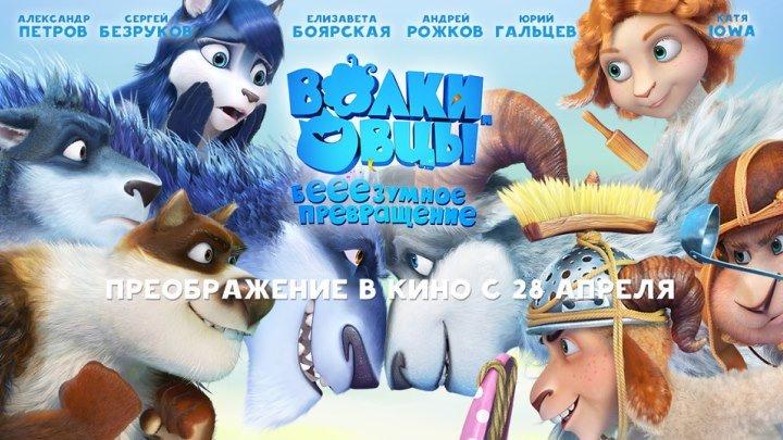 Волки и овцы: бе-е-е-зумное превращение (2016) смотреть онлайн Full HD 1080