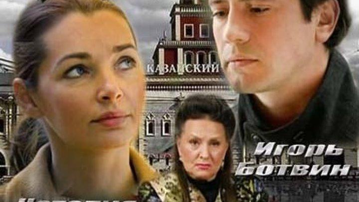 Генеральская сноха 2 серия (2013)