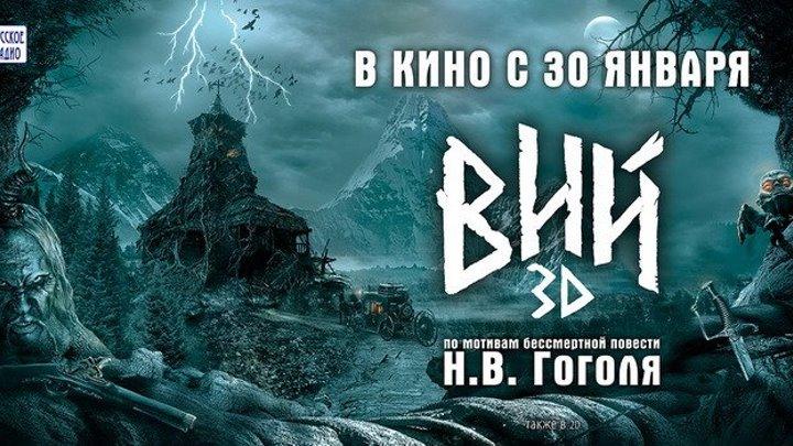 Вий - (Триллер,Приключения) 2014 г Россия,Украина,Германия