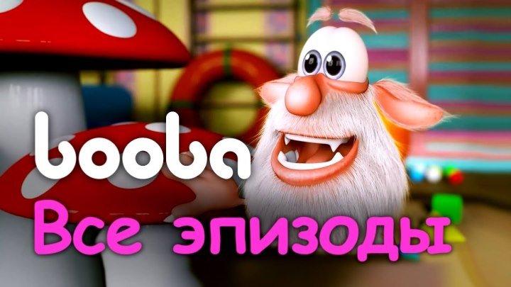 Буба - Все серии подряд. Мультфильм для детей