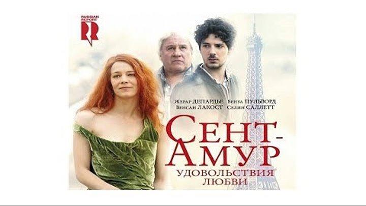 Сент-Амур: Удовольствия любви / Saint Amour (Франция 2016 HD) 16+ Комедия ツ