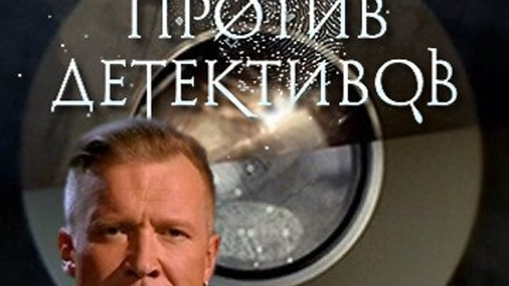 серия 4 .Экстрасенсы против детективов.2016.