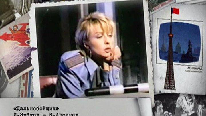 Татьяна Овсиенко - Дальнобойщик (1995) HD