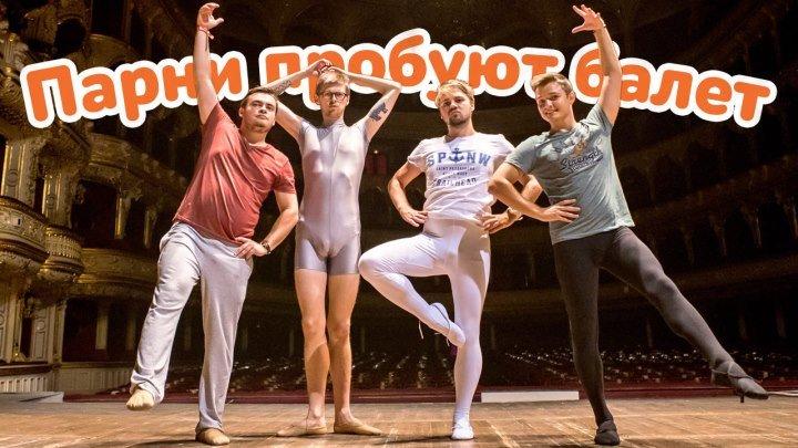 Парни пробуют балет