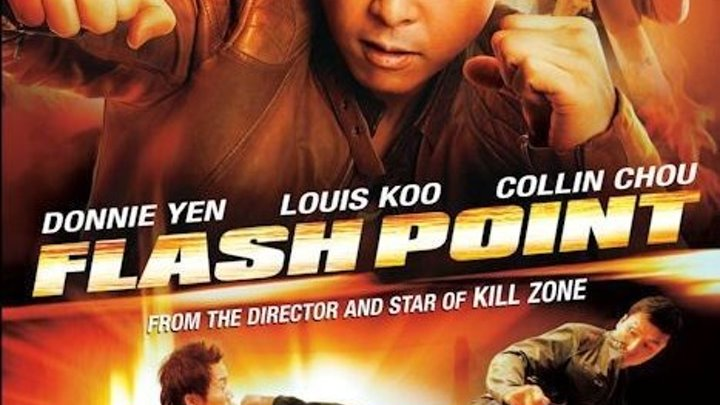 крутой боевик Горячая точка (2007) Dou fo sin
