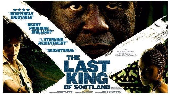 """Последний король Шотландии / The Last King of Scotland"" 2006"