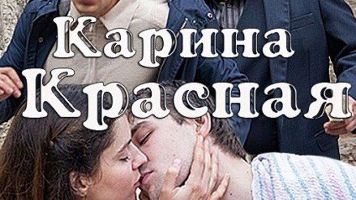 Карина красная 1-4 серия (2016) Русская Мелодрама мини- сериал НОВИНКА