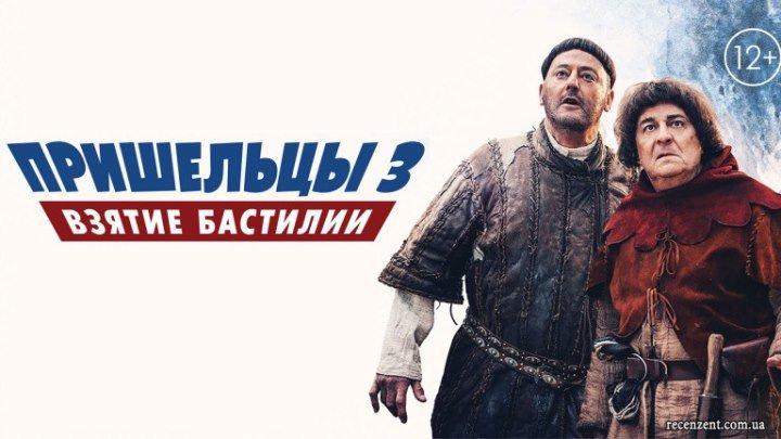 Пришельцы 3: Взятие Бастилии HD(комедия)2016