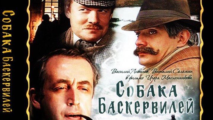 Кино = Приключения Шерлока Холмса и доктора Ватсона_ Собака Баскервилей _ (1981) серии