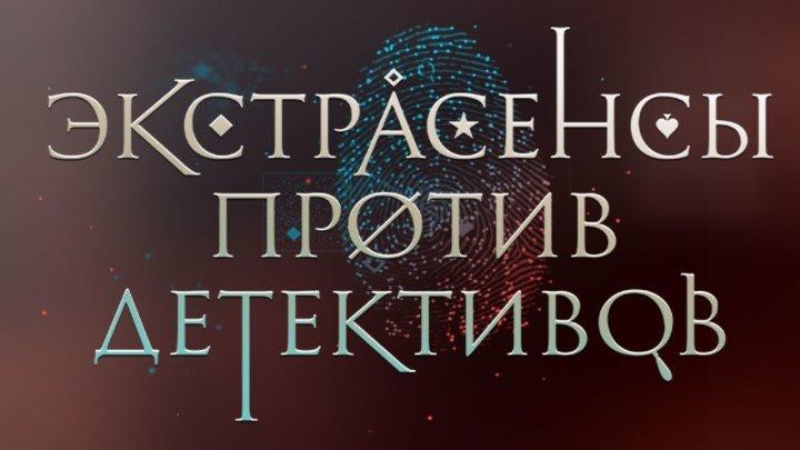 Экстрасенсы против детективов 1 выпуск. 02. 09. 2016г.