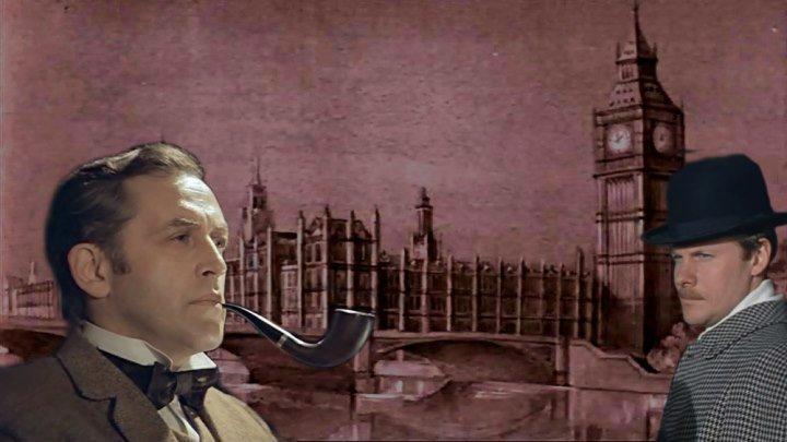 Приключения Шерлока Холмса и доктора Ватсона (все серии 1979-1983)
