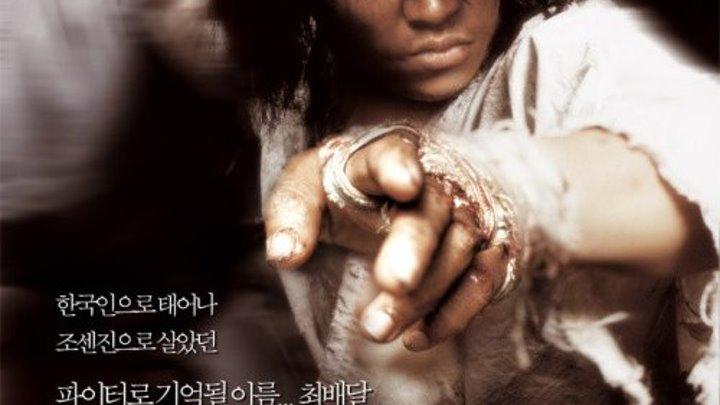 Классный фильм _ Воин ветра (супербоевик каратэ,Масутатсу Ояма) Жанр: Боевик, Драма, Военный, .Биография Страна: Корея.