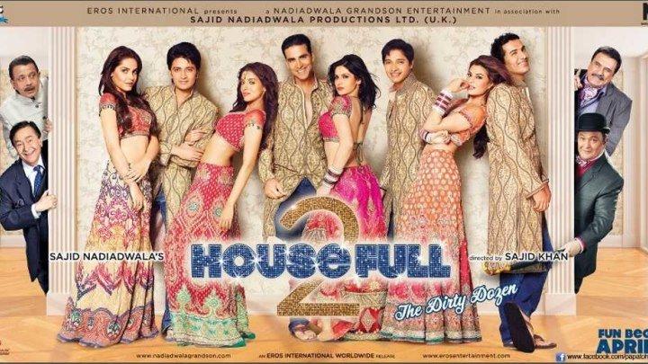 Полный дом -2 HD(Комедия)2012