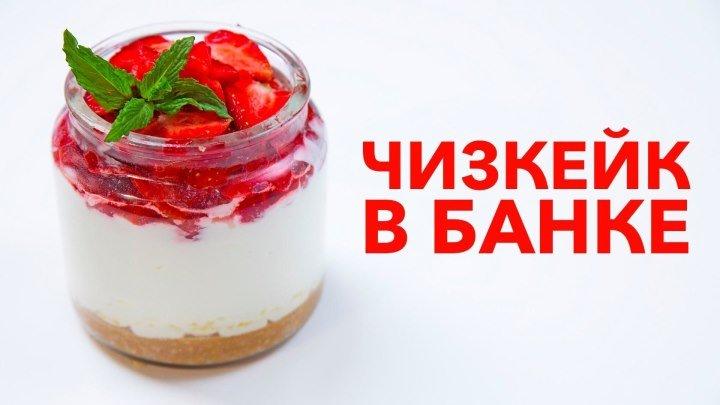 Чизкейк в банке [Рецепты Bon Appetit]
