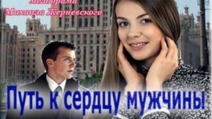 Путь к сердцу мужчины 2013 Русские мелодрамы