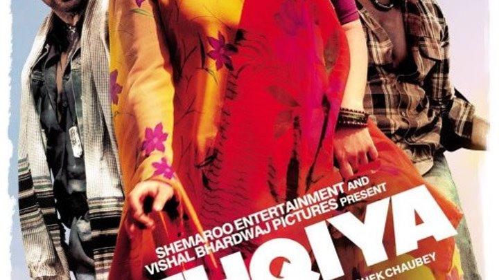 мелодрама _У любви нет причин / Ishqiya.2010.HDRip.Триллер, Комедия, Мелодрама, Драма. Индия