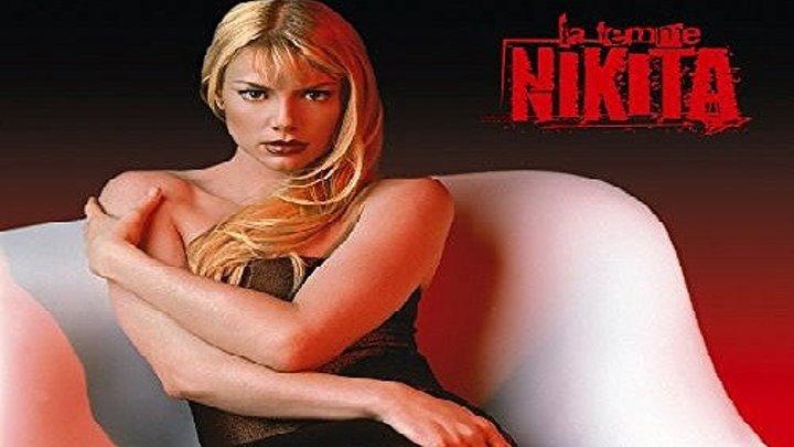 Ее звали Никита. 56. Болевой порог (1999)