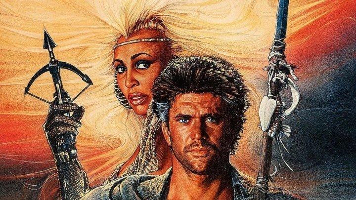 Безумный Макс 3- Под куполом грома - Mad Max Beyond Thunderdome (1985)