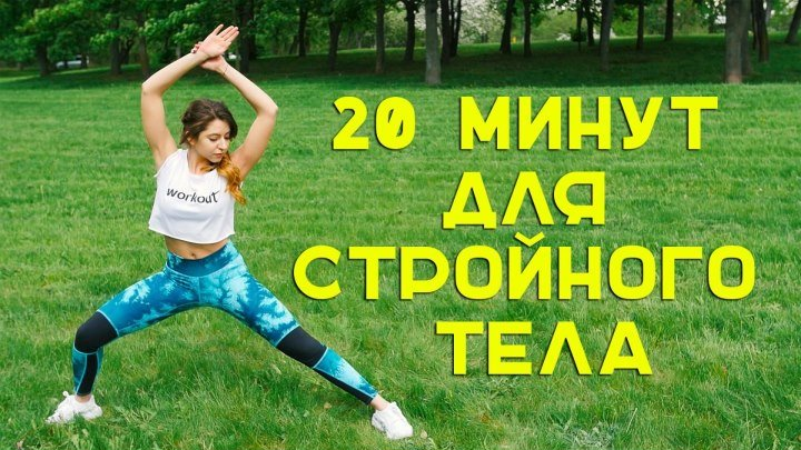 Экспресс-тренировка. Стройное тело за 20 минут в день [Workout _ Будь в форме]