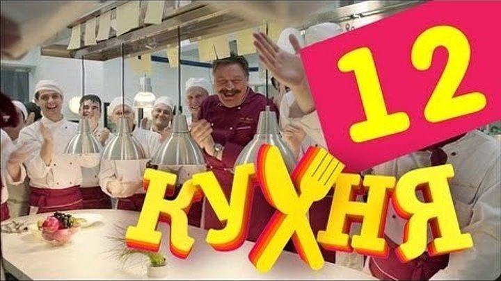 Кухня - 12 серия (1 сезон)