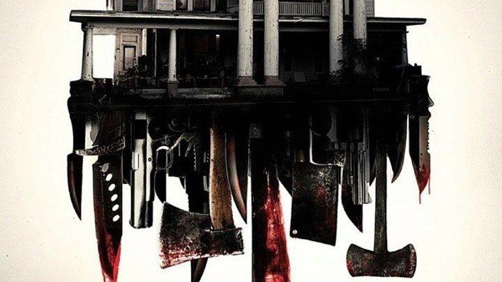 Незваные гости HD(ужасы, триллер, драма)2015