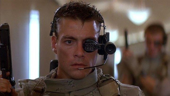 Универсальный солдат - Universal Soldier (1992)_
