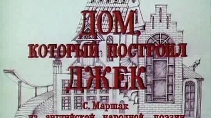 Дом, который построил Джек (1976). Реж. Андрей Хржановский