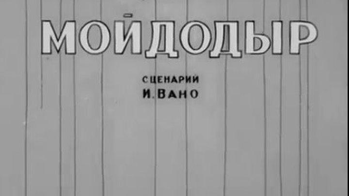 """""""Мойдодыр"""" 1939"""