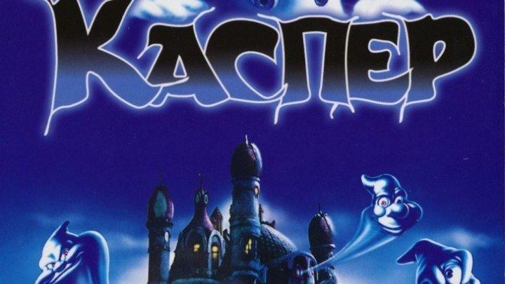 Каспер (1995) весь фильм Жанр: Семейные, Фэнтези, Комедии, Зарубежные