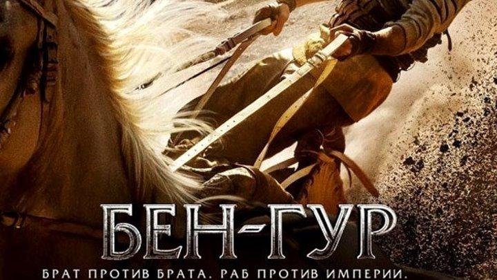 Бен-Гур - Русский Трейлер (2016)