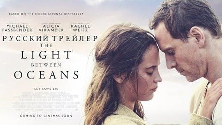 Свет в океане - Русский Трейлер (2016)