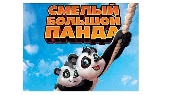 """""""Смелый большой панда / Little Big Panda"""" 2010"""