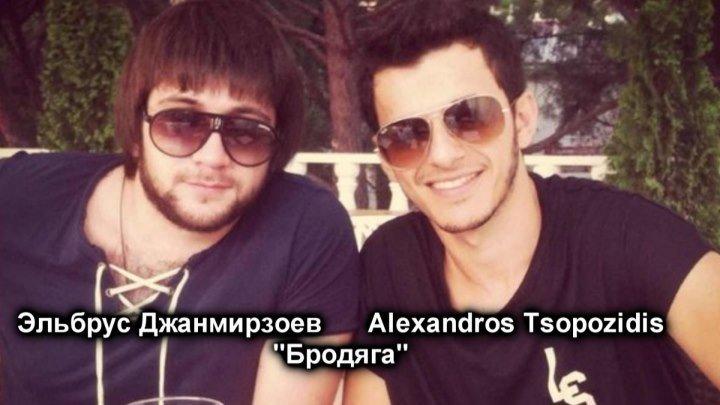 Эльбрус Джанмирзоев и Alexandros Tsopozidis - Бродяга / видеоклип
