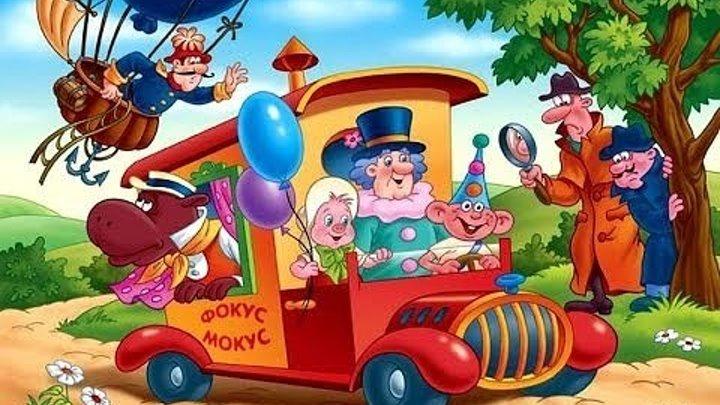 Неуловимый Фунтик, Фунтик и сыщики, Фунтик и старушка с усами, Фунтик в цирке