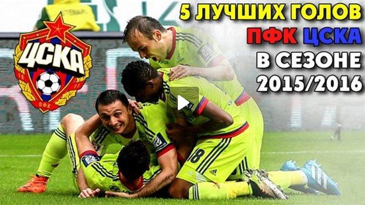 Лучшие голы ЦСКА в сезоне 2015-2016 - ТОП - 5 ▶ iLoveCSKAvideo