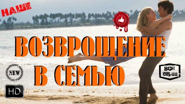 Ошеломляющая Мелодрама Возвращение в семью Новые Русские фильмы 2016