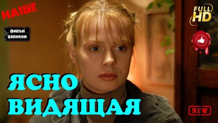 Важная Русская Мелодрама Ясновидящая Новые фильмы 2016