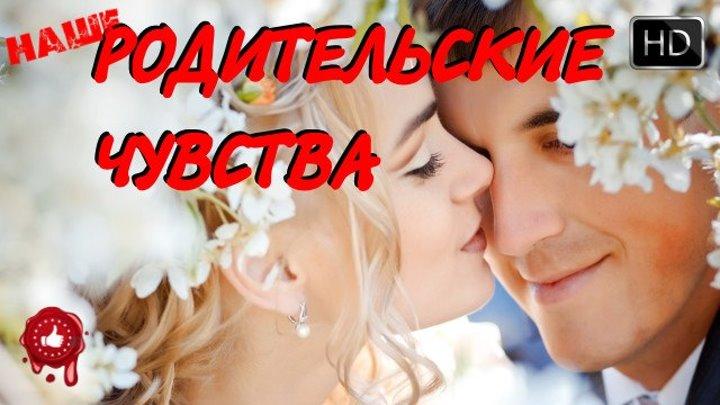 Первокласная Русская Мелодрама Родительские чувства Новые фильмы 2016