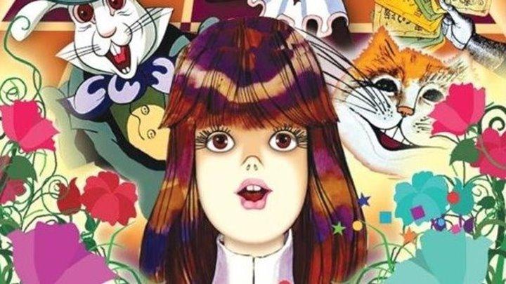 Алиса в Стране чудес. Алиса в Зазеркалье (1981 - 1982). Реж. Ефрем Пружанский