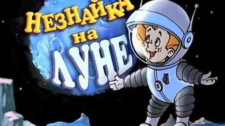 Незнайка на Луне (1997 - 1999). Реж. Юрий Бутырин, Андрей Игнатенко, Александр Люткевич