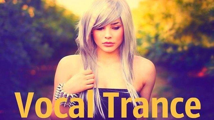 Лучшие Транс треки - Vocal Trance