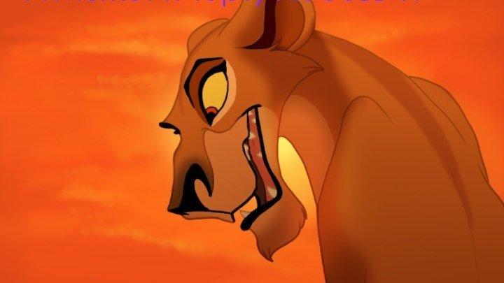 Король лев Зира - а может к чёрту любовь ?