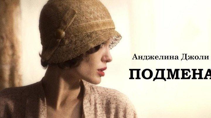 Подмена (2008 г) - Русский Трейлер