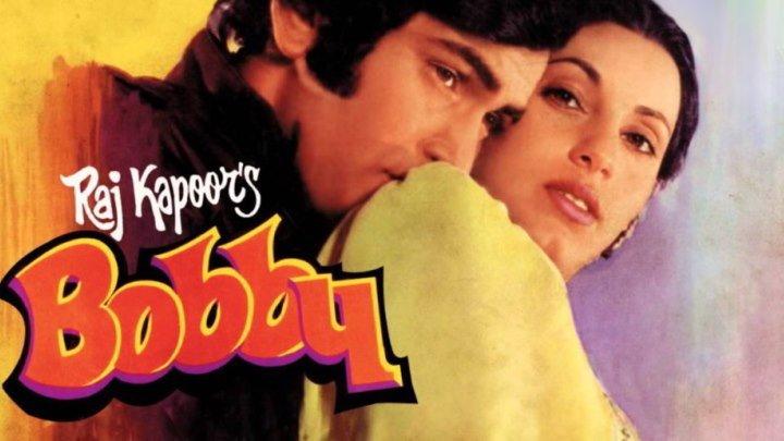 Бобби (Индия, 1973, 1 и 2 серии) мелодрама, Риши Капур, реж. Радж Капур, советск