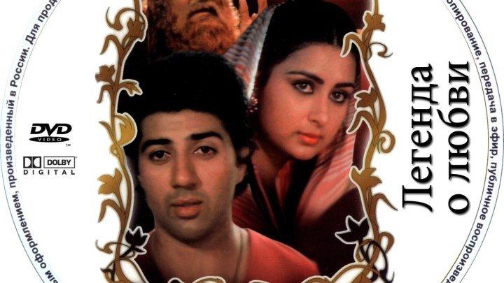 Индийское кино = Легенда о любви (1984)