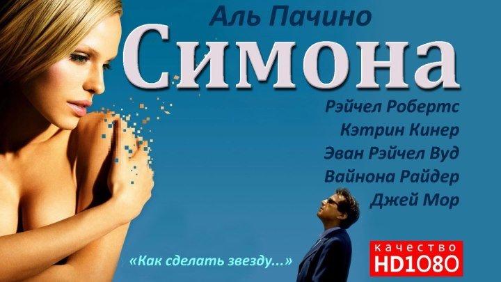 🎬 Симона (HD1О8Ор) • Мелодрама \ 2ОО2г • Аль Пачино и др...