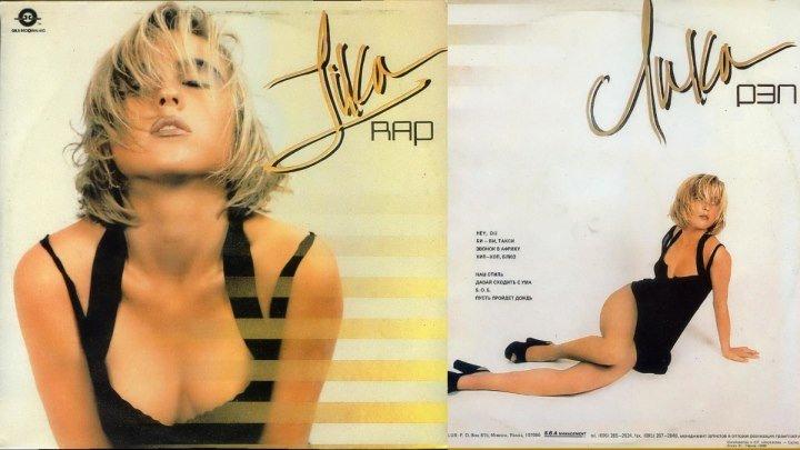 Лика Стар (Лика МС) - Рэп - 1993 - SACD - Диашоу - Запись с пластинки - группа Танцевальная Тусовка HD / Dance Party HD