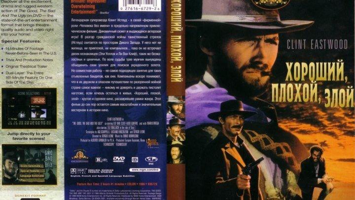Хороший, Плохой, Злой (1966) HD