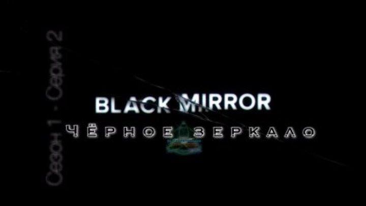 Чёрное зеркало.Сезон 1 - Серия 2 из 3