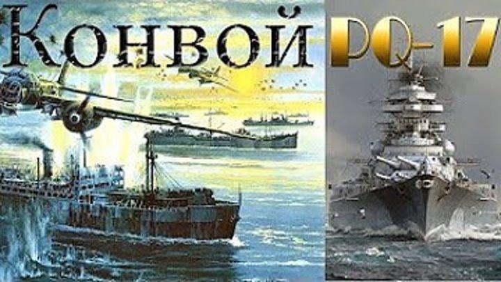 Конвой PQ. 17 _2004_ - 1 серия. Фильмы про ВОВ. Боевик, драма, приключения, история